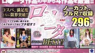 [KMVR-923] [VR] A Collection Of 4 Uncut VR Videos!! We Picked The Best Out Of All Of Our Most Unstoppable Moe Moe Lolita Videos!! A LOLITA SPECIAL BEST HITS COLLECTION!! - R18