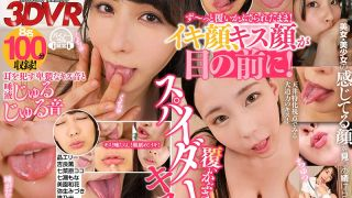 [3DSVR-0681] [VR] Squatting Cowgirl Kiss VR Girls Teasing With Kisses While Fucking Cowgirl - R18