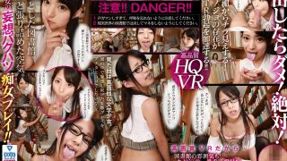 [WAVR-089] [VR] If You Make A Sound, You're Dead Meat!! Your Girlfriend Is Right Nearby... You're In A Quiet Library, And This Intellectual Barely Legal In Glasses Is Launching A Slut Fuck On You In This VR Video Mitsuki Nagisa - R18
