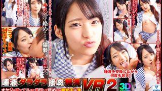 [NHVR-067] VR - Spit-Dribbling Kissing 2 - A Slutty  Takes Older Guys Captive With Her Passionate Kisses - R18