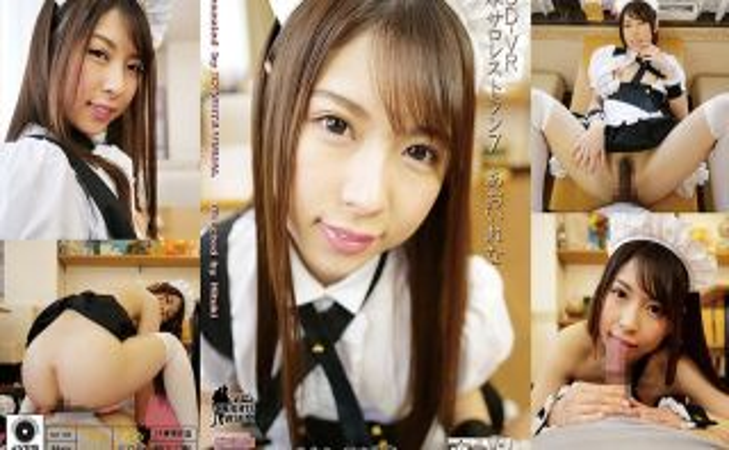 [FSVR-015] [VR] 3 DVR Real Salon Restaurant 7 - Rena Aoi - R18