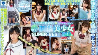 [KMVR-907] [VR] A Divine Situation With A Beautiful Girl With Idol-Good Looks Dream-Cum-True Thrilling Sex!! A Beautiful  In Uniform SUPER BEST HITS COLLECTION 180 Minutes - R18