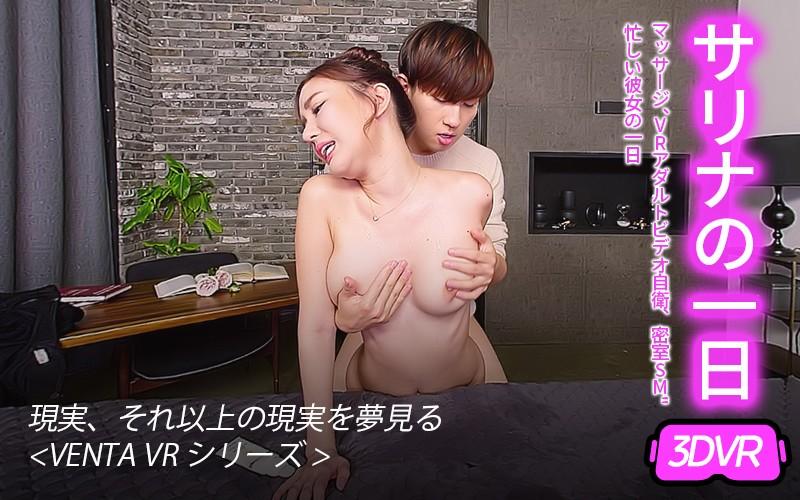 [VPF-007] [VR] 1 Day With Sarina Sarina Kurokawa - R18