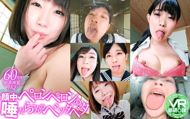 [WVR6-D013] [VR] Slimy, Sticky Saliva All Over Her Face 1 - R18