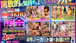 [KMVR-958] [VR] The No.1-Selling VR Video From KMPVR In A Large Release Selection!! 4 Videos In This Uncut Deluxe Edition The Reunion - I Met My Love Again And Now She Had Grown Into A Voluptuous And Erotic Body, Just The Way I Liked It!! - PREMIUM BEST HITS COLLECTION 221 Minutes - R18