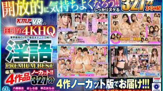 [KMVR-963] [VR] A Large Release From The No.1 Selling VR Videos From KMPVR!! A 4 Uncut Deluxe Video Collection CONSECUTIVE EJACULATION PREMIUM BEST HITS COLLECTION 327 Minutes - R18