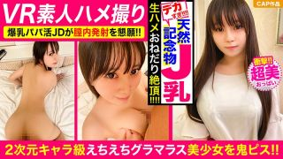 """[VVVR-029] [VR] (An Amateur POV VR Video) These National Treasure Class Colossal Tits Girls Are Descending Upon Us From Social Media!! """"When You Ask How Many Men I've Fucked, Do I Have To Include My Stepdaddy Too?"""" These Sugar Daddy Hunting Girls Are Seriously Studying Up On Sex And Begging To Get Creampie Fucked! - R18"""
