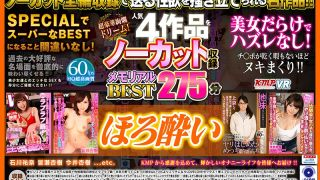 [KMVR-973] [VR] An Ultra Deluxe Dazzling Dream! 4 Popular Titles, Uncut A Happy Memorial Best Hits Collection 275 Minutes - R18