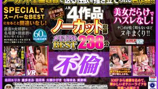 [KMVR-976] [VR] The Ultimate Luxurious And Gorgeous Dream! Contains 4 Uncut Popular Titles Adultery Memorial Best 238 Minutes - R18