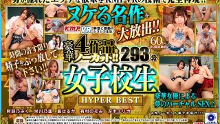[KMVR-986] [VR] Nut-Busting Masterpiece Collection! All The Action And Excitement Of KMPVR Sure To Add To Your Spank Bank - 4 Full Films Uncut! S********l 293-Minute HYPER BEST - R18
