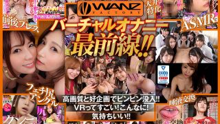[WAVR-124] [VR] Highly Immersive And Pleasant!! WANZ VR Virtual Masturbation - THE BEST 400 Min.!! - R18