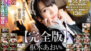 [CRVR-190] [VR] Aoi Kururugi - My Maid Loves Me So Much She Services Me All Day Long. Complete Edition. - R18