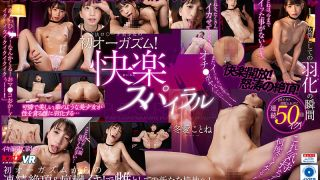 [VRKM-029] [VR] The Moment She Blossoms Into A Woman - Barely Legal Teen's First-Ever Orgasm! Followed By The Next 50! Ecstasy Special Kotone Toa - R18