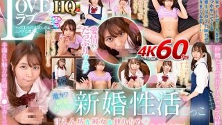 [GOPJ-487] [VR] HQ Super High Image Quality - Playing Lovey-Dovey Newlyweds With My Super Cute Uniformed Girlfriend: It Doesn't Matter How Many Times She Cums, She Keeps Wanting More - R18