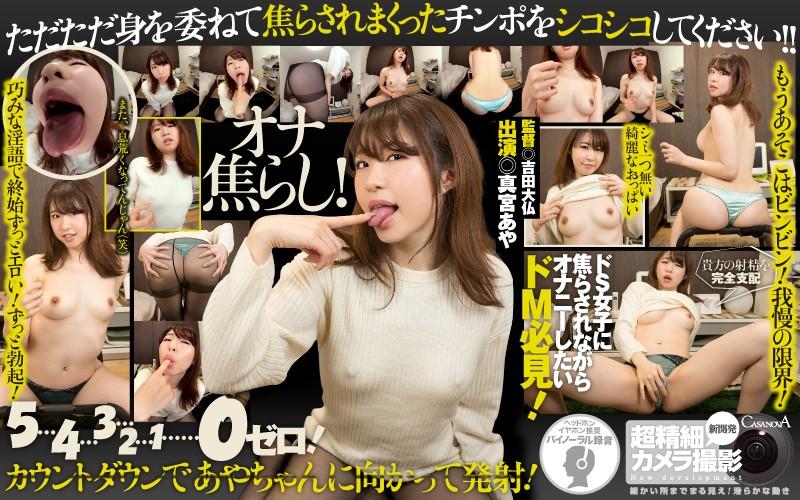 [CAFR-438] [VR] Teasing Masturbation! Aya Mamiya - R18