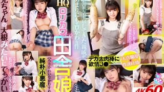 [GOPJ-499] [VR] High-Quality Theatrical Ultra High Definition A Cute Lolita Country Girl Cums To Tokyo She's An Innocent Babe Bursting With Lust! Hey, Your Cock Is Huge Like A Big Ass Radish (LOL) - R18