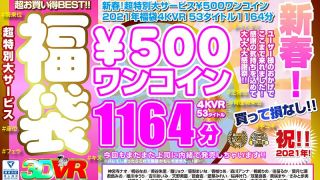 [KOLVRB-008] [VR] New Year Special! Amazing Offer - 500 Yen Lucky Bag 4 KVR 53 Titles, 1164 Minutes - R18