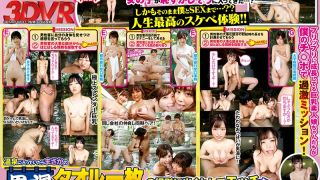 """[3DSVR-0837] [VR] You're At A Hot Spring Resort, And To Your Surprise, You've Happened Upon The """"You Have Only One Towel, How About You Take A Hot Bath?"""" Video Shoot And Got Nookie From Sexy Amateur Girls In This VR Video 160-Minute Special - R18"""