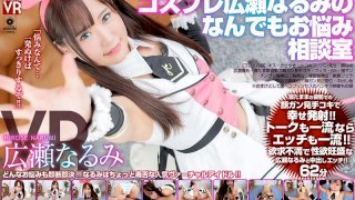 [CRVR-217] [VR] Narumi Hirose Is In Cosplay And Will Listen To Whatever Ails You Narumi Is Super Horny Today! She's Staring At Your Prematurely Ejaculating Ass And Making You Cum With A Handjob, And After She's Completed Her Mission... She's Inserting Your Prematurely Ejaculation Cock Into Her Pussy And Getting A Little Enjoyment Out Of This Deal - R18