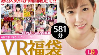 [WFBVR-01] [VR] [VR Lucky Bag] Popular Actress! 10 Titles, 581 Minutes [Limited Time Streaming] - R18