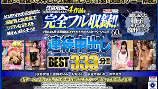 [VRKM-149] (VR) Lust Explosion! Complete Footage Of Four Films That Are Sure To Make Your Dick Hard! Enhanced Masturbation With Super Up Close VR Sex! Repeated Raw Fucking BEST 333 Minutes! - R18