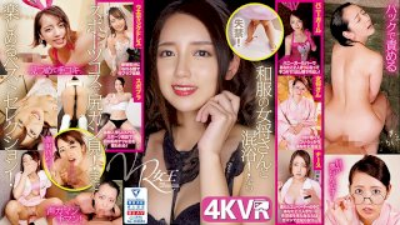 [DOVR-130] (VR) VR Queen Enjoy Kanna Misaki's Creampie Costume Play In HD 60fps! - R18