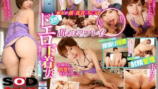 [3DSVR-0901] [VR] Delivery Guy Gets Seduced: When I Opened The Door A Hot Slut Was Standing There In Lingerie Yuria Satomi - R18