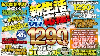 [EXVR-416] (VR) Media Station 40 Year Anniversary In Support Of Your New Life! 1290 Minutes Unedited! Best Of Full Videos! - R18
