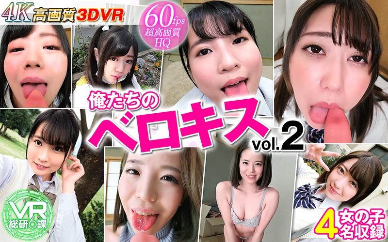 [WVR6-D028] [VR] Our Deep Tongue Kissing 2 - Aoi Kururugi - R18