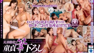 [CBIKMV-155] [VR] Enjoy Ceiling-Gazing Angles Of Elder Sister Type Slut Babes From Next Door Who Can't Control Their Lust, Popping Your Cherry Boy Cock. No Matter How Many Times You Cum, They'll Never Stop Fucking And Milking Your Semen - R18