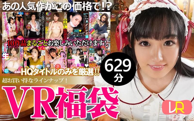 [WFBVR-03] (VR) (VR Lucky Bag) Popular Actresses! 10 Filmed Works Surprise 628 Minutes! - R18