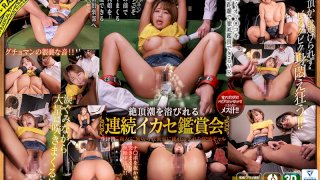 [MANIVR-033] [VR] The Orgasm Watching Club, Where You Get To Be Sprayed With Multiple Rounds Of Orgasmic Splatter The Sacrifice: A Sensual Gal Who Was Betrayed By Her Best Friend And Brought To This Room - R18