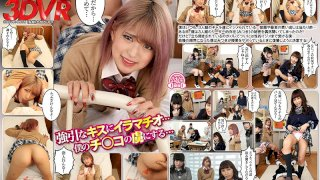 [3DSVR-0939] [VR] My Classmate Is A Gal Who Is Always Bullying Me, But The Truth Is That She's Still A Virgin!? Once I Learned Her Secret, I Can Creampie Fuck Her When She Skips Class! And Now This Virgin Has Been Deflowered! She's Become A Horny Bitch Gal Who Is Hooked On My Big Dick! Mitsuki Nagisa - R18