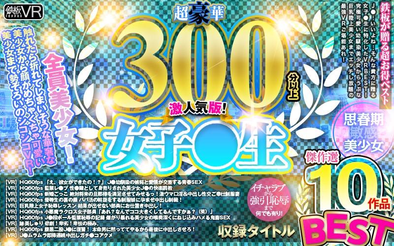 [TPRM-010] (VR) Super Luxurious 300 Minutes Plus! S********l Best Masterpiece Selection 10 Videos Super Popular Version! - R18