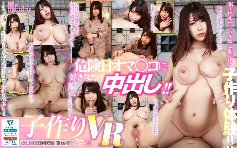[MTVR-022] (VR) Impregnating VR Big Titty Escort Version Miu Arioka - R18