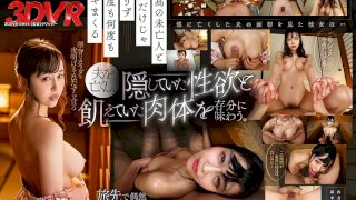 [3DSVR-0944] (VR) One Night Hot And Steamy Sex With A Widow I Happened To Meet On Vacation - R18