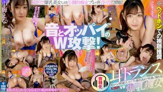 [EXVR-425] [VR] Ear Trance: Stimulated From The Earlobe By A Hot Slut's Colossal Tits, Drowning In Aural Pleasure Ena Koume - R18