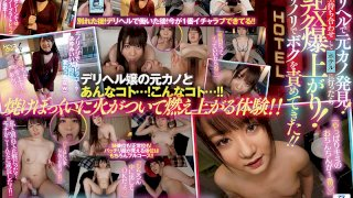 [MDVR-157] [VR] I Discovered My Ex-Girlfriend Was Working As A Delivery Health Call Girl! We Arranged To Meet On The Street, And When We Went To A Hotel, I Found Out That Her Sex Techniques Had Taken An Explosive Leap Forward! She Cheerfully Came At Me With Everything She Had!! I Ordered The No Panties, No Bra, And Mini-Vibrator Options, And Was Fully Satisfied! Later, I Negotiated With Her To Come To My House In Private, And She Fucked Me For Real Because That's The Divine Goddess She Is!! Ayumi Manaka - R18
