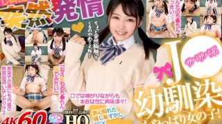 [GOPJ-550] (VR) HQ Theatrical High Quality My S********l C***dhood Friend Acts Cool But Is Feminine At Heart! She Suddenly Got Horny While We Were Teasing Each Other And We Had Shy But Happy Sex 'I Want To See Your Penis' - R18
