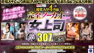 [VRKM-269] [VR] 4 Hall of Fame Productions Presented Completely Uncut!! Woman Boss PREMIUM 307 Minute BEST - R18