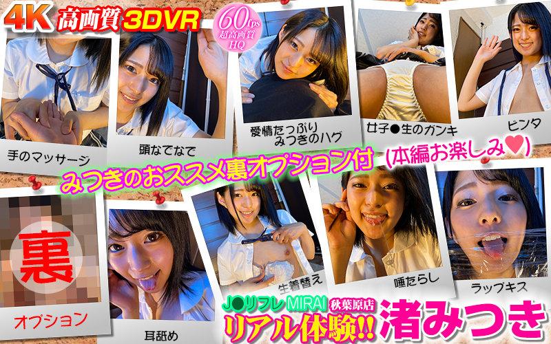 [YP-P001] [VR] Massage By A Woman In High School Uniform. A Real Experience at MIRAI, an Akihabara Shop!! Mitsuki Nagisa. - R18
