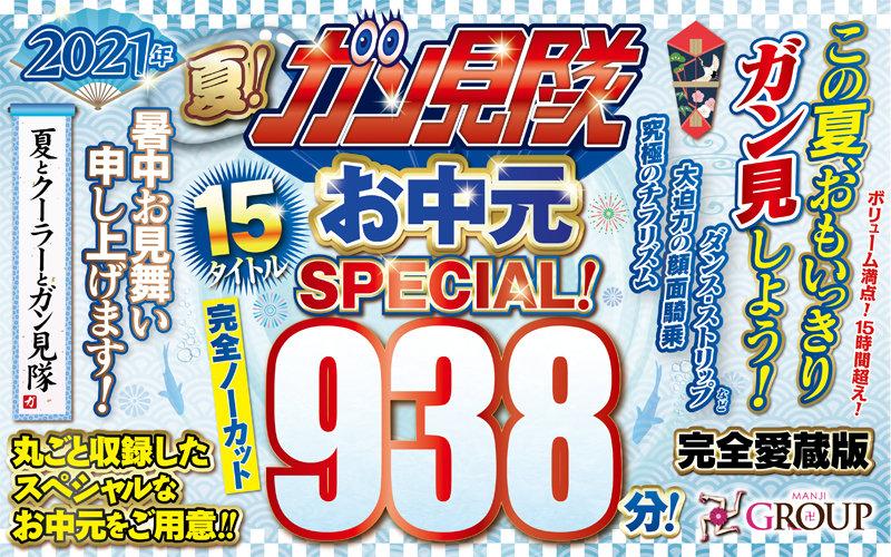 [FKGUNM-001] (VR Summer Gift Set) The Summer of 2021! 15 Titles, 938 Minutes! Ganmi Tai's Summer SPECIAL! - R18