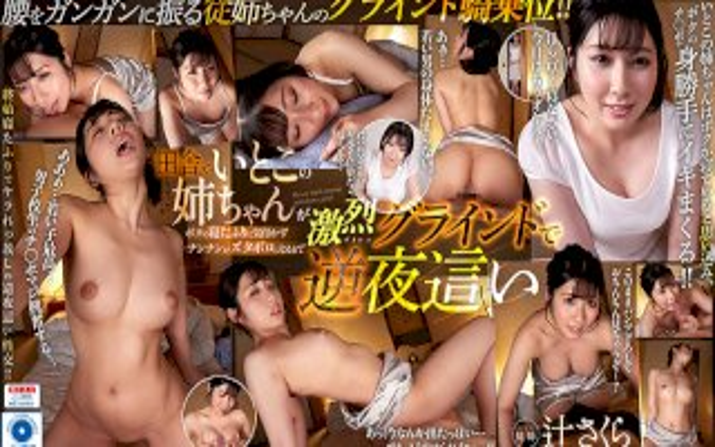 [VRKM-306] [VR] My step-cousin snucked into my room at night to grind on my boner-Sakura Tsuji - R18