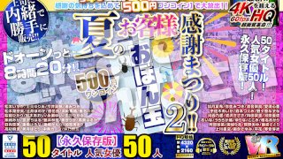 [KIWVRB-010] [VR] (A One-Coin 500 Yen Special) A Special Summer Fan Appreciation Fuck Fest!! Obon Bubbles (2) 50 Titles 50 Popular Actresses 500 Minutes Koala Video Presents The Ultimate In 4K High-Quality 60fps Video (Collector's Edition) - R18