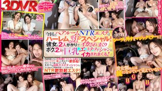 [3DSVR-0996] [VR] Magic Mirror Pair Room NTR Massage Parlor My Innocent Girlfriend With Huge Tits Is Getting Fucked Hard By Two Guys Next Door, And Two Big Tits Attendants Come To Me For A 3P Fuck - R18