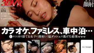 [3DSVR-0966] [VR] Cum Face While Fake S******g, Karaoke, Casual Restaurant, Spending Night In Car. Spraying Her Quick For A Cum Face While Fake S******g (Complete Compilation Of Real Cum Facials). - R18