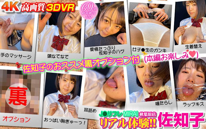 [YP-P003] [VR] JK Sexual Massage MIRAI Akihabara Real Experience!! Sachiko - R18
