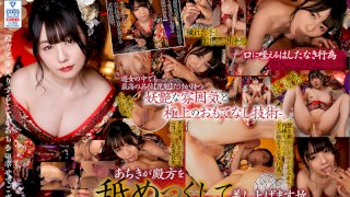 [MDVR-175] [VR] A Moment For Chasing Out Evil Spirits Set In The Edo-Period. Visit The Red-Light District And Relieve Yourself With A Top-Class Courtesan Who Services You By Licking You All Over VR Tsubomi - R18