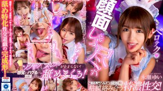[VRKM-353] [VR] The Ultimate No. 1 Tongue Specialist Brings Her Expert Licking And Sucking Skills For A Hot Drooling Face And Tongue Twisting Action! Yui Nagase - R18