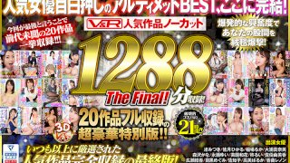 [VKVR-003] [VR] V&R 1288 Popular Uncut Minutes Of Popular Videos! 20 Videos In This Full And Complete Super Deluxe Special Edition The Final! - R18